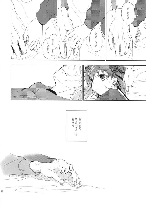 【Fate/Zero エロ同人】触られるのが嫌なさくらが唯一触って欲しいと思ったオジサンが横で寝て【無料 エロ漫画】007_UNDER_MY_SKIN_008