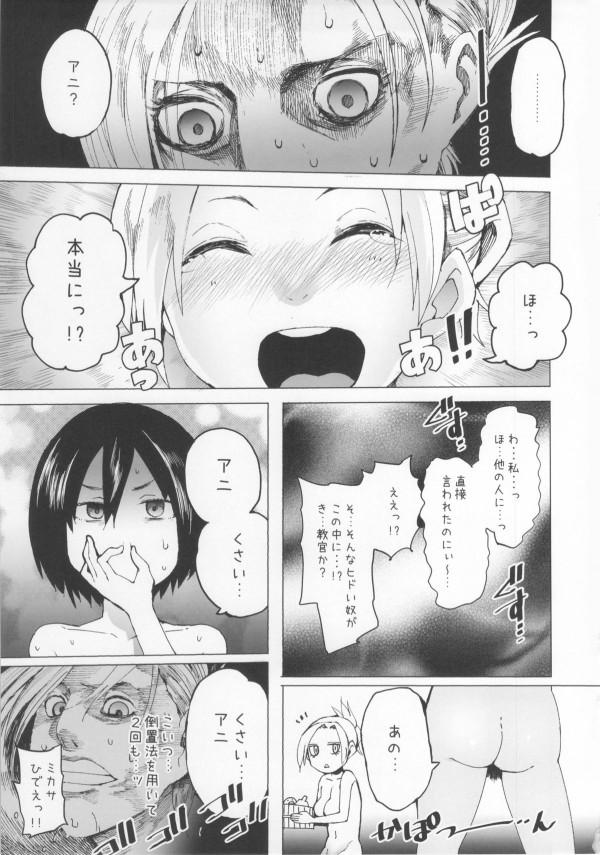 【進撃の巨人 エロ同人】臭いって言われたアニが身体洗ってるとジャンににおって貰い【無料 エロ漫画】007_apokuri_09