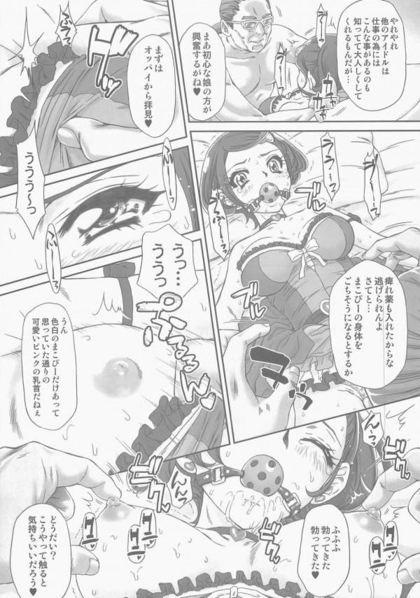 【プリキュア エロ同人】まこぴーがスポンサーに謝りに行ったら媚薬飲まされ【無料 エロ漫画】008_009