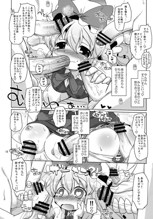 【東方 エロ同人】ババアって言われすぎて悔しい紫ちゃんが女子高生にコスして人間界に【無料 エロ漫画】009