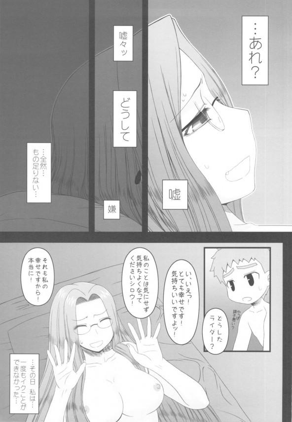 【Fate/Stay night エロ同人】何度もキモオヤジに陵辱セクロスされてるライダー【無料 エロ漫画】009