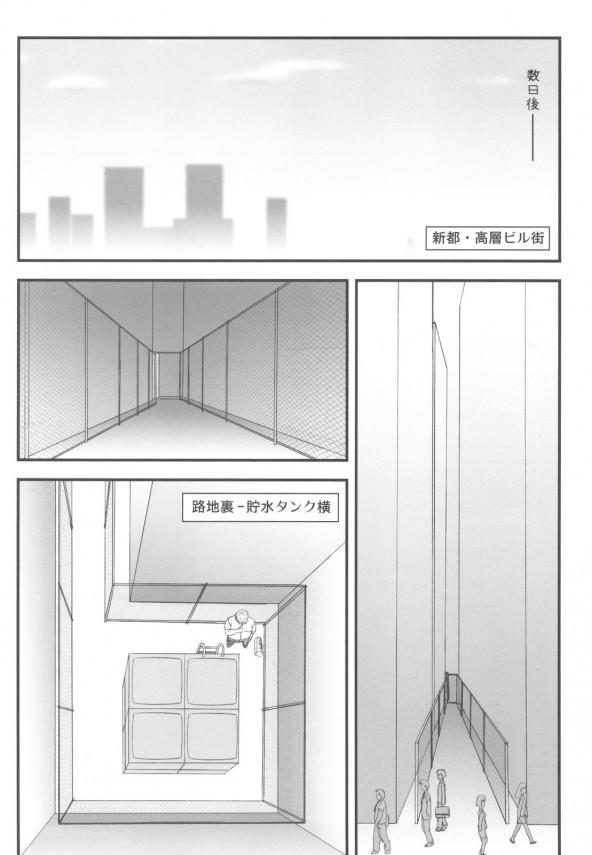 【Fate/Stay night エロ同人】何度もキモオヤジに陵辱セクロスされてるライダー【無料 エロ漫画】010