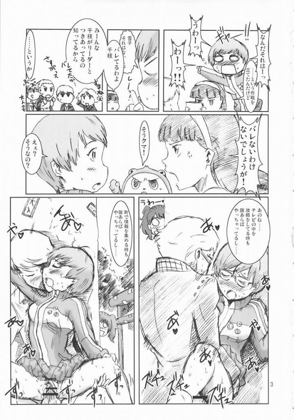 【ペルソナ4 エロ同人】リーダーと付き合ってる千枝ちゃんが所かまわずセクロス【無料 エロ漫画】01