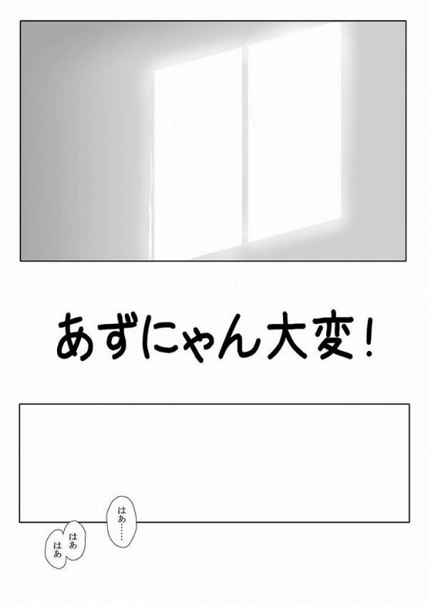 【けいおん! エロ同人】あずにゃんがファンの男達に誘拐されて集団レイプ【無料 エロ漫画】01