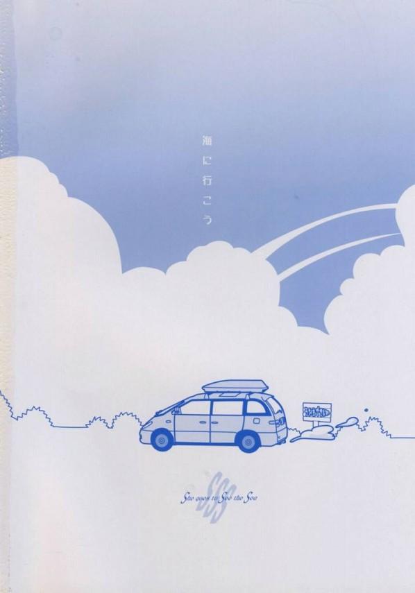 【Fate/stay エロ同人】士郎と女の子達が海に泊まりにきてセクロス漬け【無料 エロ漫画】01