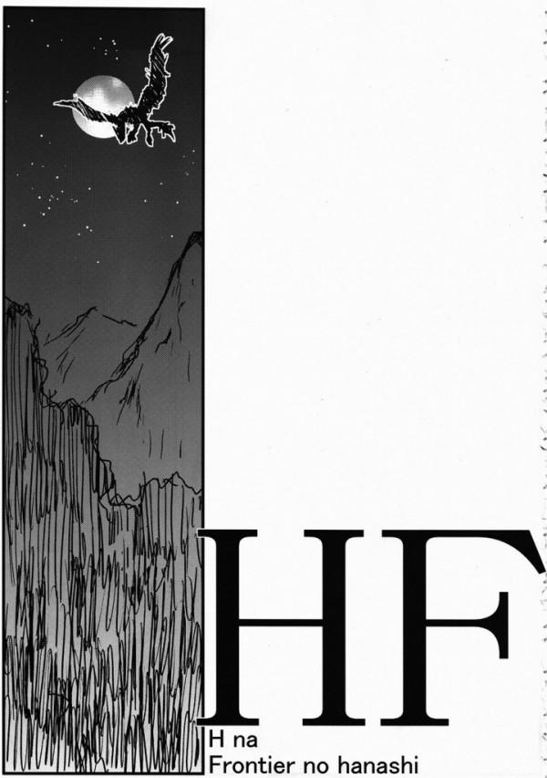 【モンハン エロ同人】MHFの貧乳ユニスがハンターさんの所へ奉仕しに現れた!【無料 エロ漫画】01