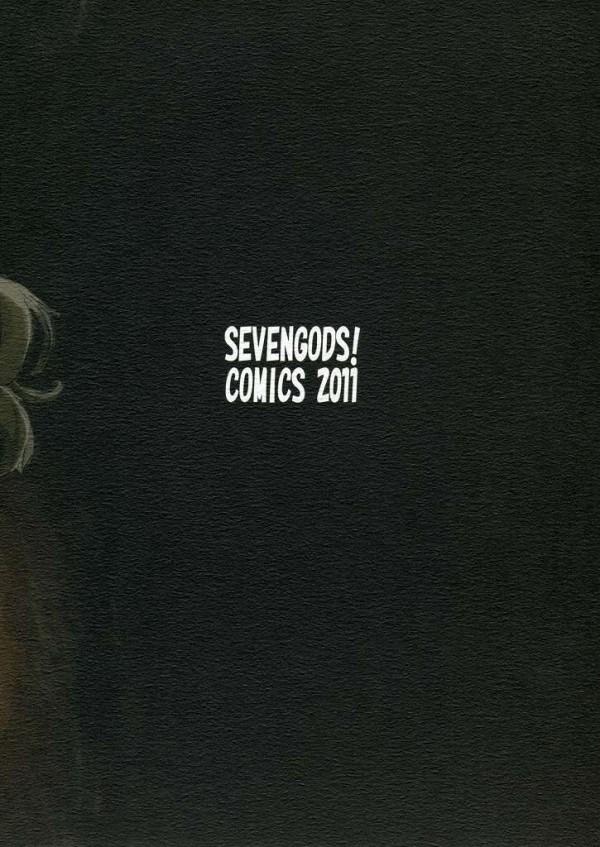【Fate/Zero エロ同人】特訓で傷だらけの士郎が魔力回復の為に凛とセクロス【無料 エロ漫画】01