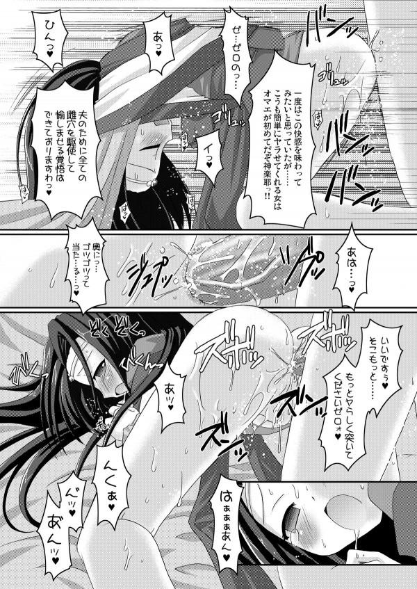 【コードギアス エロ同人】C・Cとかぐやがルルのオチンポ取り合いで戦ってるぞぉ~【無料 エロ漫画】014_013