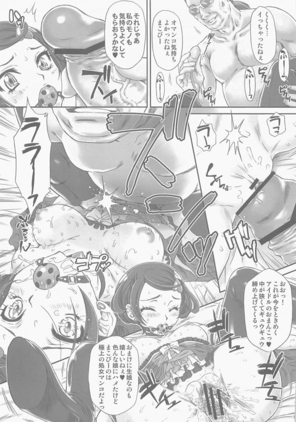 【プリキュア エロ同人】まこぴーがスポンサーに謝りに行ったら媚薬飲まされ【無料 エロ漫画】014_015