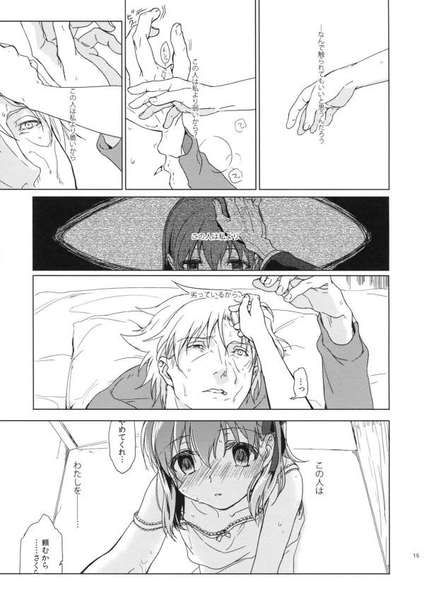 【Fate/Zero エロ同人】触られるのが嫌なさくらが唯一触って欲しいと思ったオジサンが横で寝て【無料 エロ漫画】014_UNDER_MY_SKIN_015