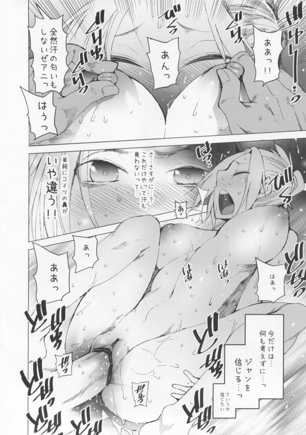 【進撃の巨人 エロ同人】臭いって言われたアニが身体洗ってるとジャンににおって貰い【無料 エロ漫画】014_apokuri_16