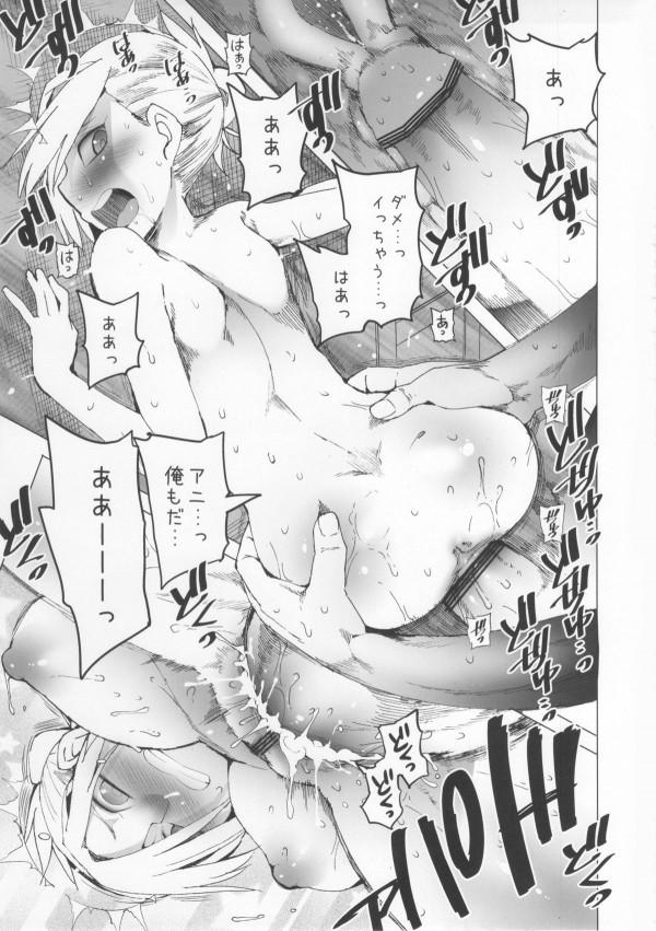 【進撃の巨人 エロ同人】臭いって言われたアニが身体洗ってるとジャンににおって貰い【無料 エロ漫画】015_apokuri_17