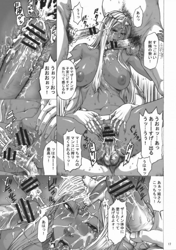 【DQ4 エロ同人】マーニャが酒場でオヤジ達のザーメン搾りとって飲んじゃってる【無料 エロ漫画】016