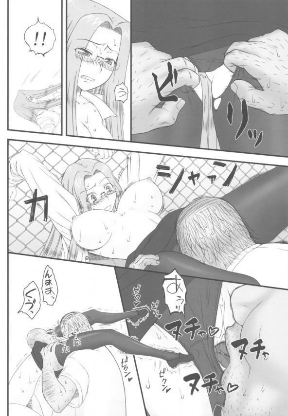 【Fate/Stay night エロ同人】何度もキモオヤジに陵辱セクロスされてるライダー【無料 エロ漫画】018