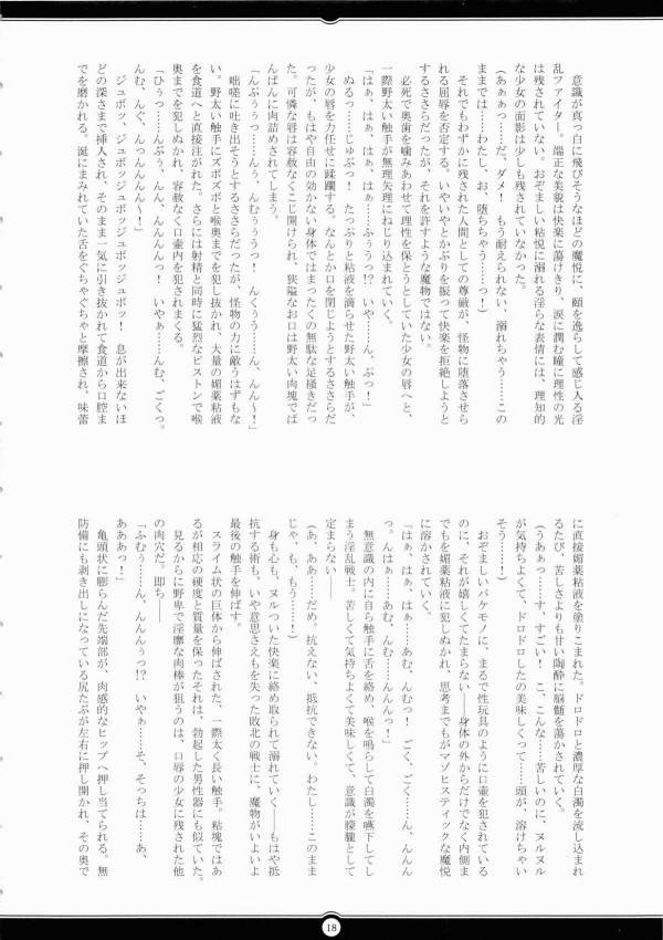 【ToHeart2 エロ同人】ささらがエロい水着姿でダンジョンに入って触手に襲われる【無料 エロ漫画】018_018