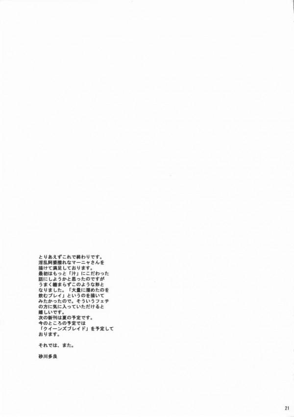 【DQ4 エロ同人】マーニャが酒場でオヤジ達のザーメン搾りとって飲んじゃってる【無料 エロ漫画】020