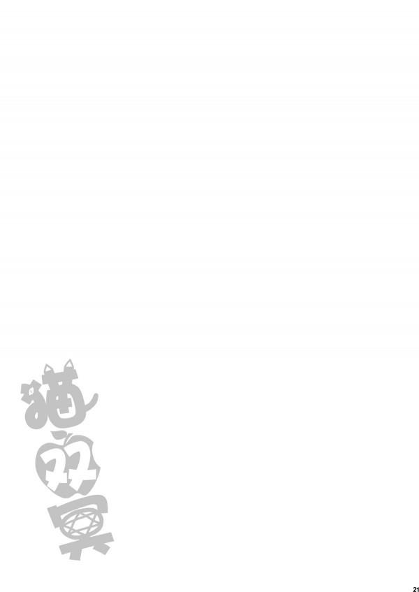 【パズドラ エロ同人】イズン&イズーナがマスターを待ちきれないでレズってたら【無料 エロ漫画】020_1_021