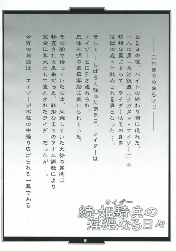 【Fate/Zero エロ同人】牝犬調教されたライダーがチンポ見るだけで高まって【無料 エロ漫画】02