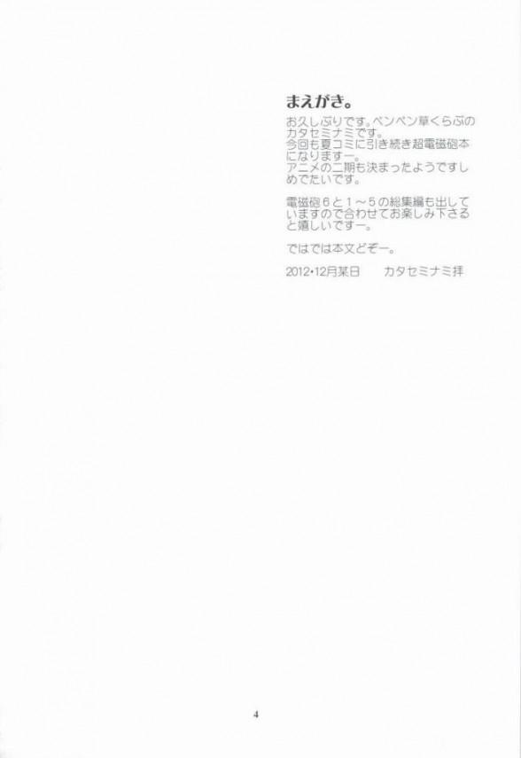 【とある魔術のシリーズ エロ同人】当麻が御琴と家まで我慢してセクロス始め【無料 エロ漫画】02