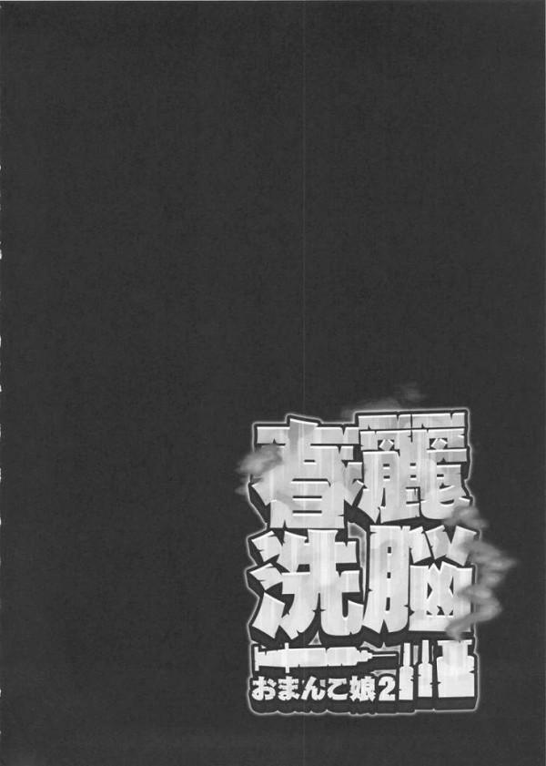 【ストリートファイター エロ同人】春麗が日々犯されながら催眠かけられて雌豚【無料 エロ漫画】02