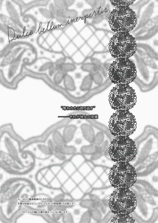 【ヘタリア エロ同人】巨乳のハンガリーが悔し涙浮かべながらエロ奉仕しちゃってるよぉ【無料 エロ漫画】02