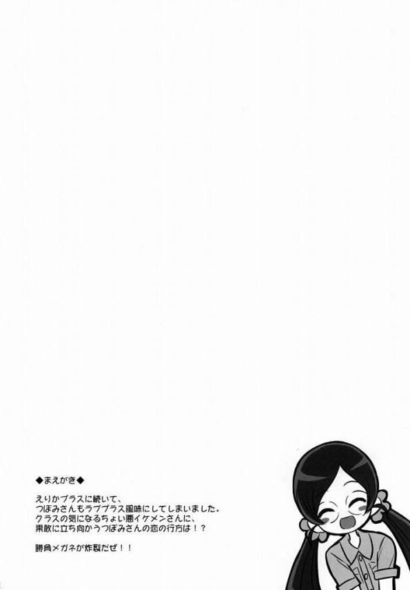 【ハトプリ エロ同人】つぼみが好きな人と屋上に居たらあめが降って来たから【無料 エロ漫画】02