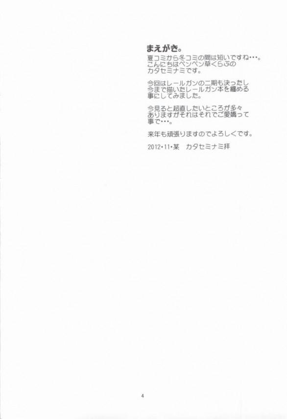 【とある魔術の エロ同人】黒子を助ける為に固法がレズって助けたり活躍する総集編【無料 エロ漫画】02
