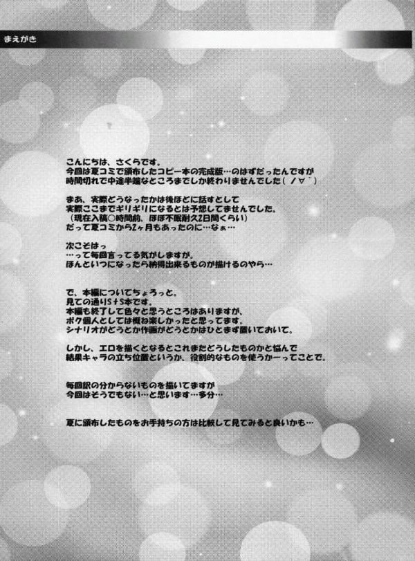 【リリなの エロ同人】セクロスが上手く出来ないエリオにフェイトが優しくおしえてる【無料 エロ漫画】02