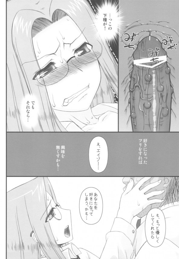 【Fate/Stay night エロ同人】何度もキモオヤジに陵辱セクロスされてるライダー【無料 エロ漫画】022