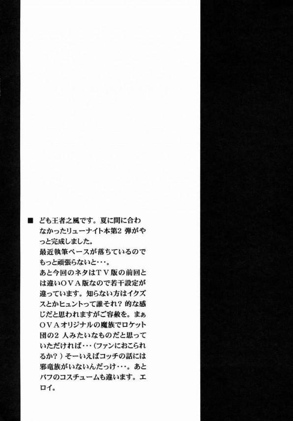 【覇王大系リューナイト エロ同人】拘束されたパッフィー姫が封印を解かないから陵辱レイプ【無料 エロ漫画】02