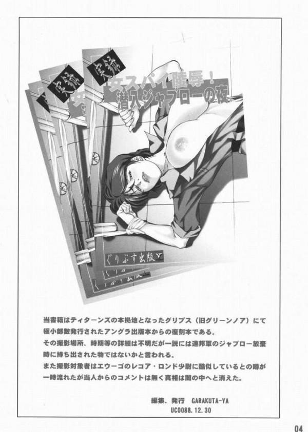【機動戦士Ζガンダム エロ同人】レコアロンドらしき女が拘束されて身体中ザーメンだらけ【無料 エロ漫画】02