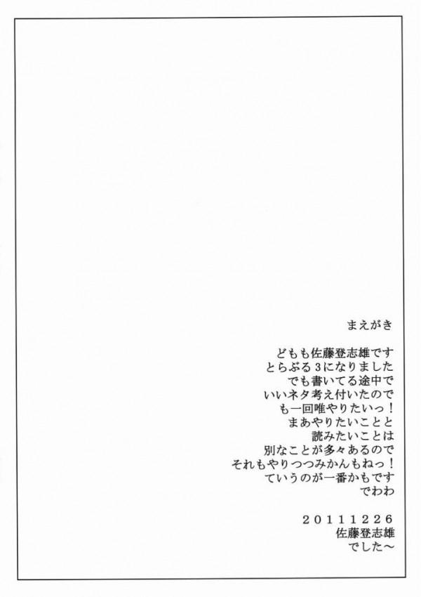 【ToLoveる エロ同人】唯が宇宙人に特殊能力を貰った先生の虜になって【無料 エロ漫画】02