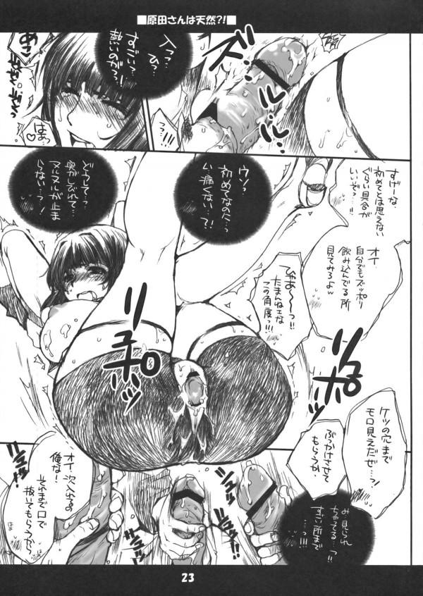 【宇宙戦艦ヤマト エロ同人】脅されてる雪に連れて来られた原田が雪を助ける為乱交【無料 エロ漫画】022_cVR_023