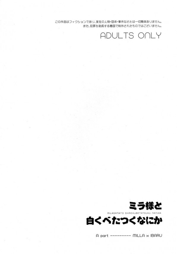 【エクシリア エロ同人】精霊を召喚するためにザーメンを飲んだらいいって聞いたミラ【無料 エロ漫画】02