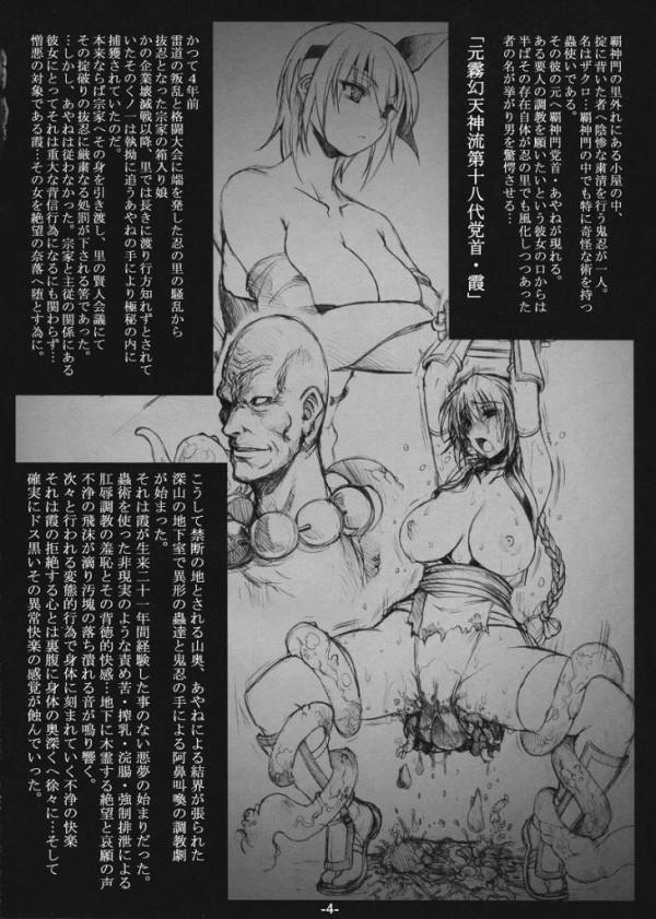 【DOA エロ同人】霞が拘束されたままアナルに栓をされたまま調教されちゃって【無料 エロ漫画】02