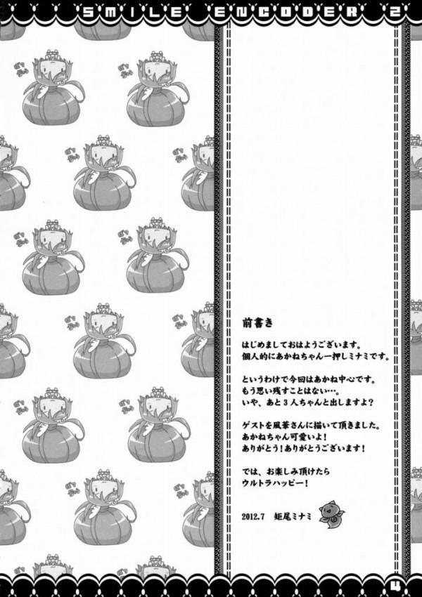 【スマイルプリキュア! エロ同人】みゆきからプリキュアしようって誘われたあかね【無料 エロ漫画】02