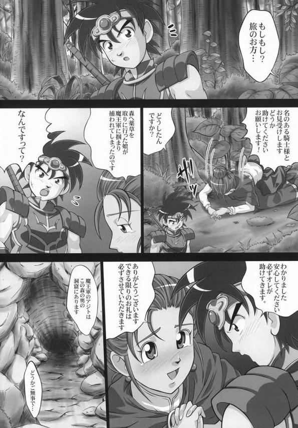 【ダイの大冒険 エロ同人】敵に拘束されたダイがレオナとマァムのコピー人間にエロ責め【無料 エロ漫画】02
