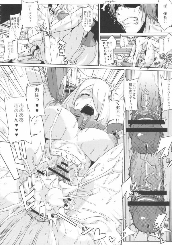 【ポケモン エロ同人】入学式に偶然であった巨乳美女が夢でセクロスやってた美女で【無料 エロ漫画】023_24_bakkon_24