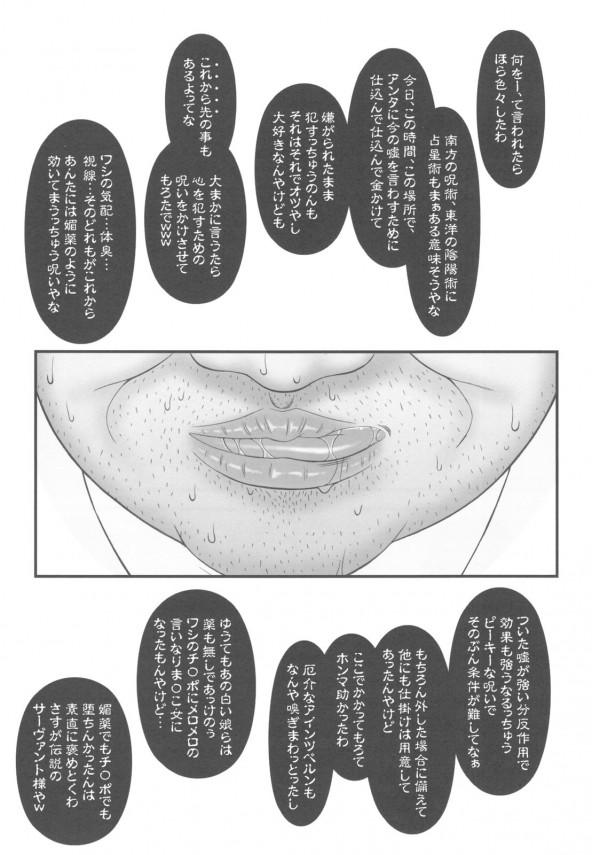 【Fate/Stay night エロ同人】何度もキモオヤジに陵辱セクロスされてるライダー【無料 エロ漫画】025