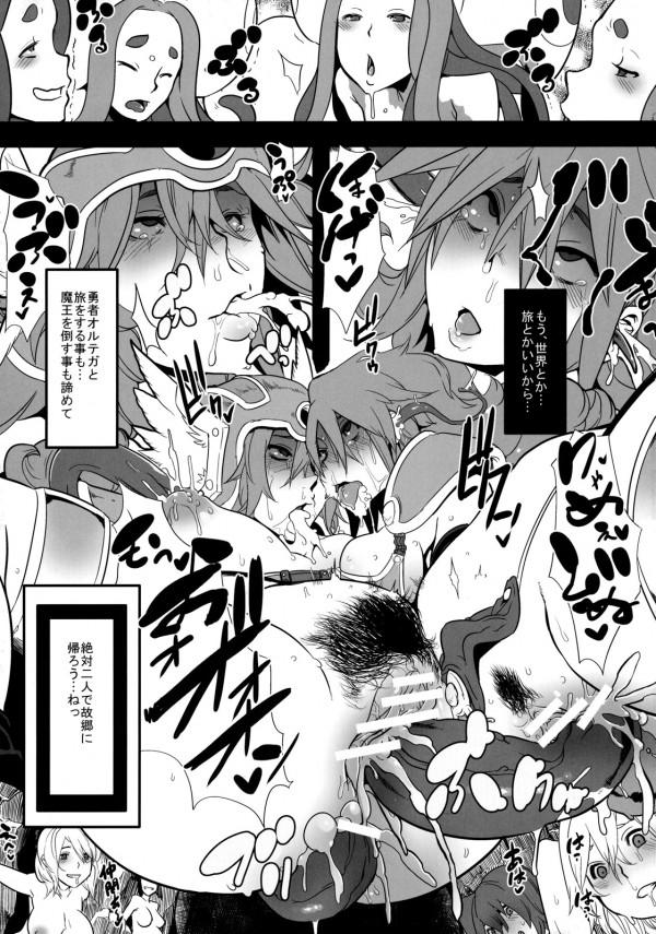 【ドラクエ エロ同人】女の身体に子を宿すモンスターに触手で陵辱挿入【無料 エロ漫画】025
