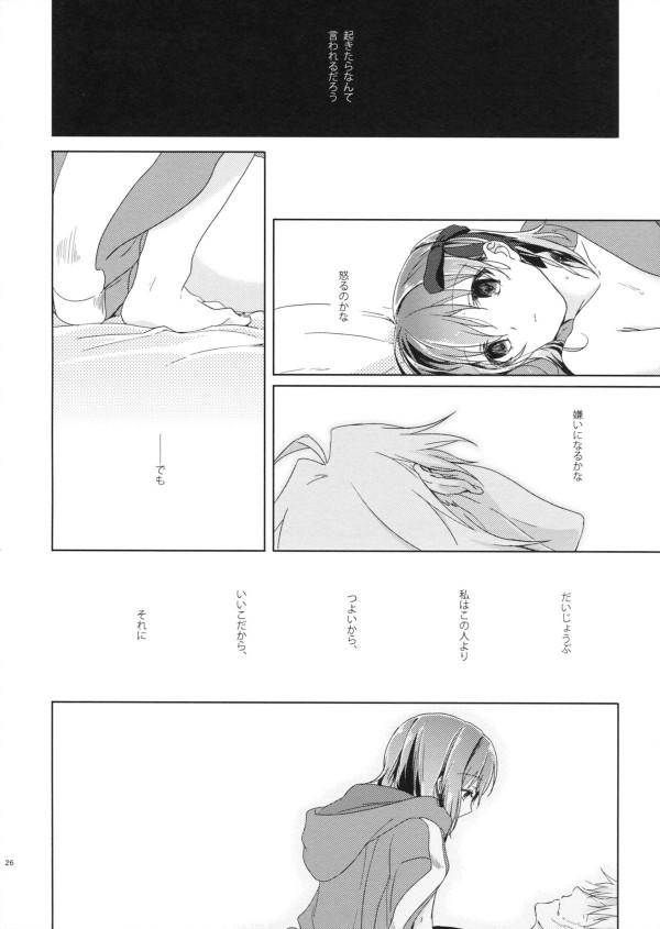 【Fate/Zero エロ同人】触られるのが嫌なさくらが唯一触って欲しいと思ったオジサンが横で寝て【無料 エロ漫画】025_UNDER_MY_SKIN_026