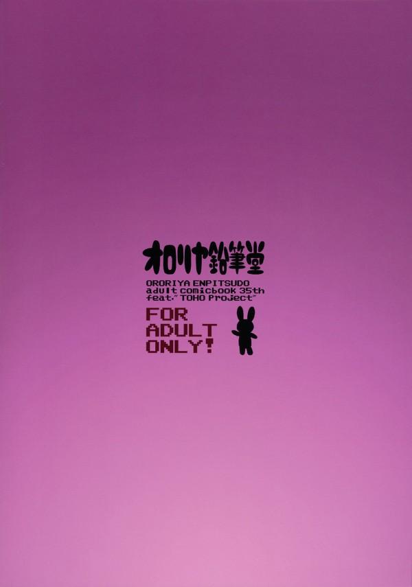 【東方 エロ同人】ババアって言われすぎて悔しい紫ちゃんが女子高生にコスして人間界に【無料 エロ漫画】026