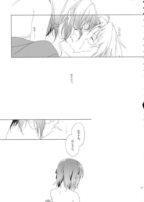 【Fate/Zero エロ同人】触られるのが嫌なさくらが唯一触って欲しいと思ったオジサンが横で寝て【無料 エロ漫画】026_UNDER_MY_SKIN_027