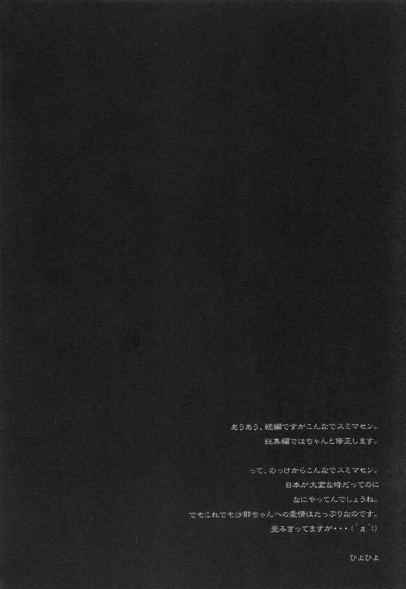 【スクデッド エロ同人】沙耶達がキモデブ包茎男たちと乱交でオチンポくわえまくっちゃってるよぉ【無料 エロ漫画】02