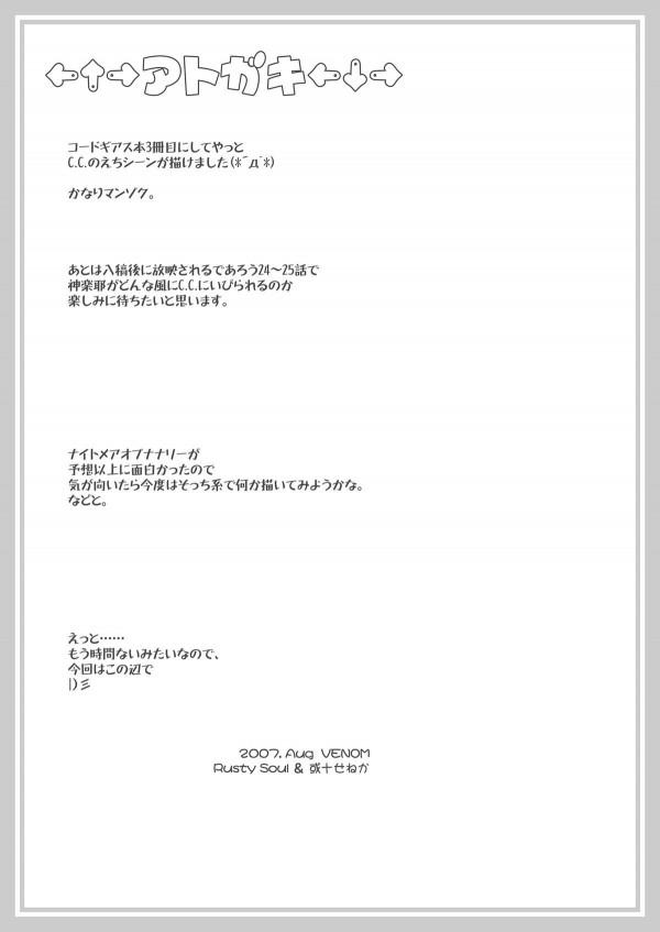 【コードギアス エロ同人】C・Cとかぐやがルルのオチンポ取り合いで戦ってるぞぉ~【無料 エロ漫画】027_026
