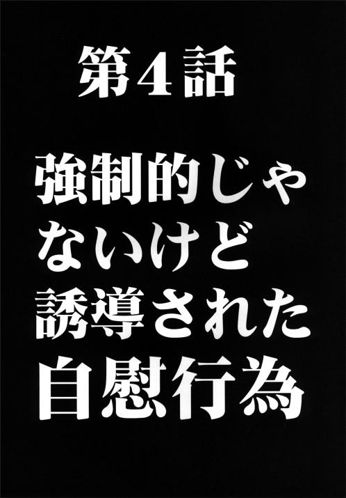 【クリムゾン エロ同人】電車で痴漢にいかされた処女のJD【無料 エロ漫画】02