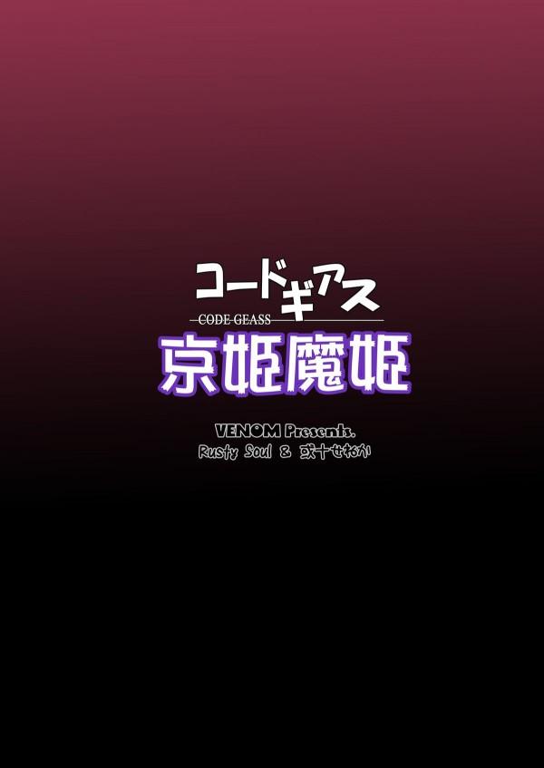 【コードギアス エロ同人】C・Cとかぐやがルルのオチンポ取り合いで戦ってるぞぉ~【無料 エロ漫画】030_029