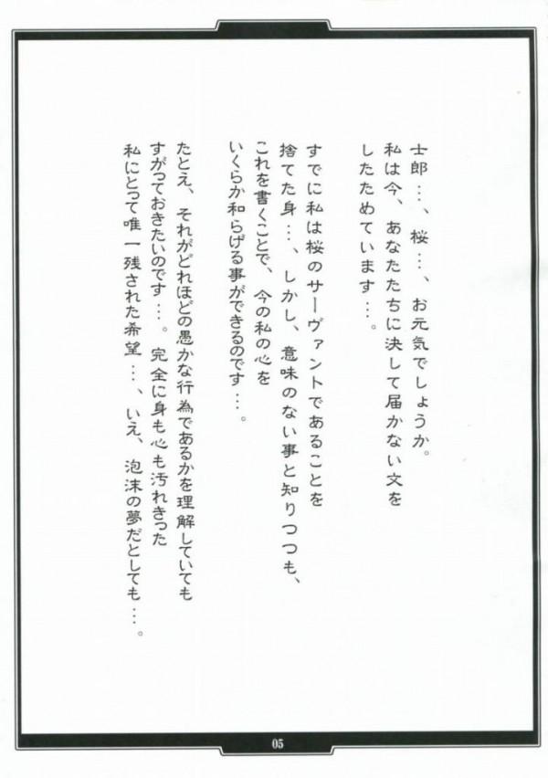 【Fate/Zero エロ同人】牝犬調教されたライダーがチンポ見るだけで高まって【無料 エロ漫画】03