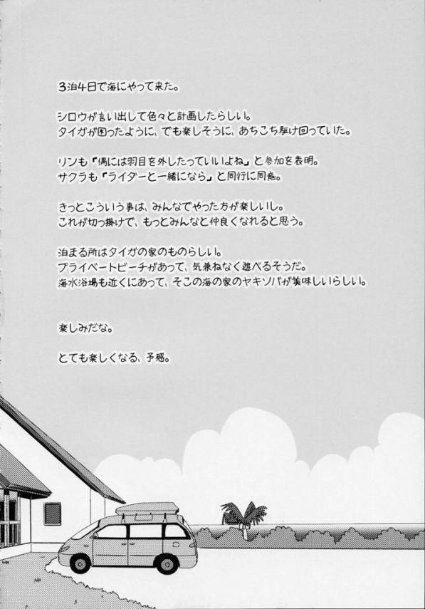 【Fate/stay エロ同人】士郎と女の子達が海に泊まりにきてセクロス漬け【無料 エロ漫画】03
