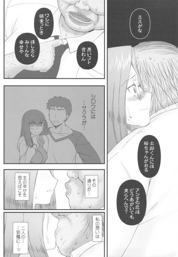 【Fate/Stay night エロ同人】何度もキモオヤジに陵辱セクロスされてるライダー【無料 エロ漫画】032